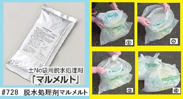 土のう袋専用脱水剤3